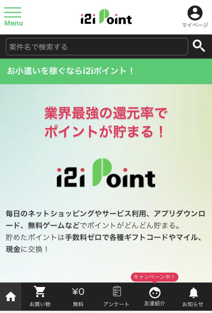 【i2iポイント】丁寧な対応が嬉しい♡